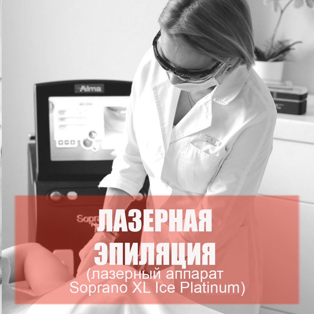 Лазерная эпиляция Soprano Xl Platinum