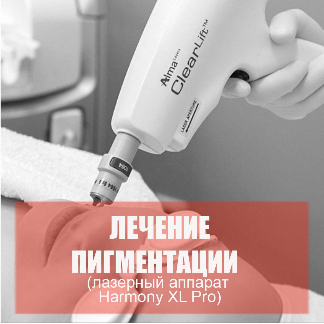 Лечение пигментации Harmony Xl Pro