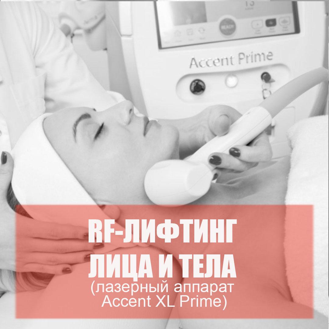 РФ-лифтинг лица Accent XL Prime