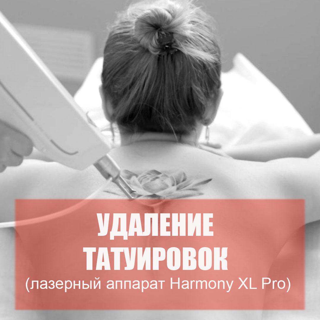 Удаление татуировок и татуажа Harmony Xl Pro