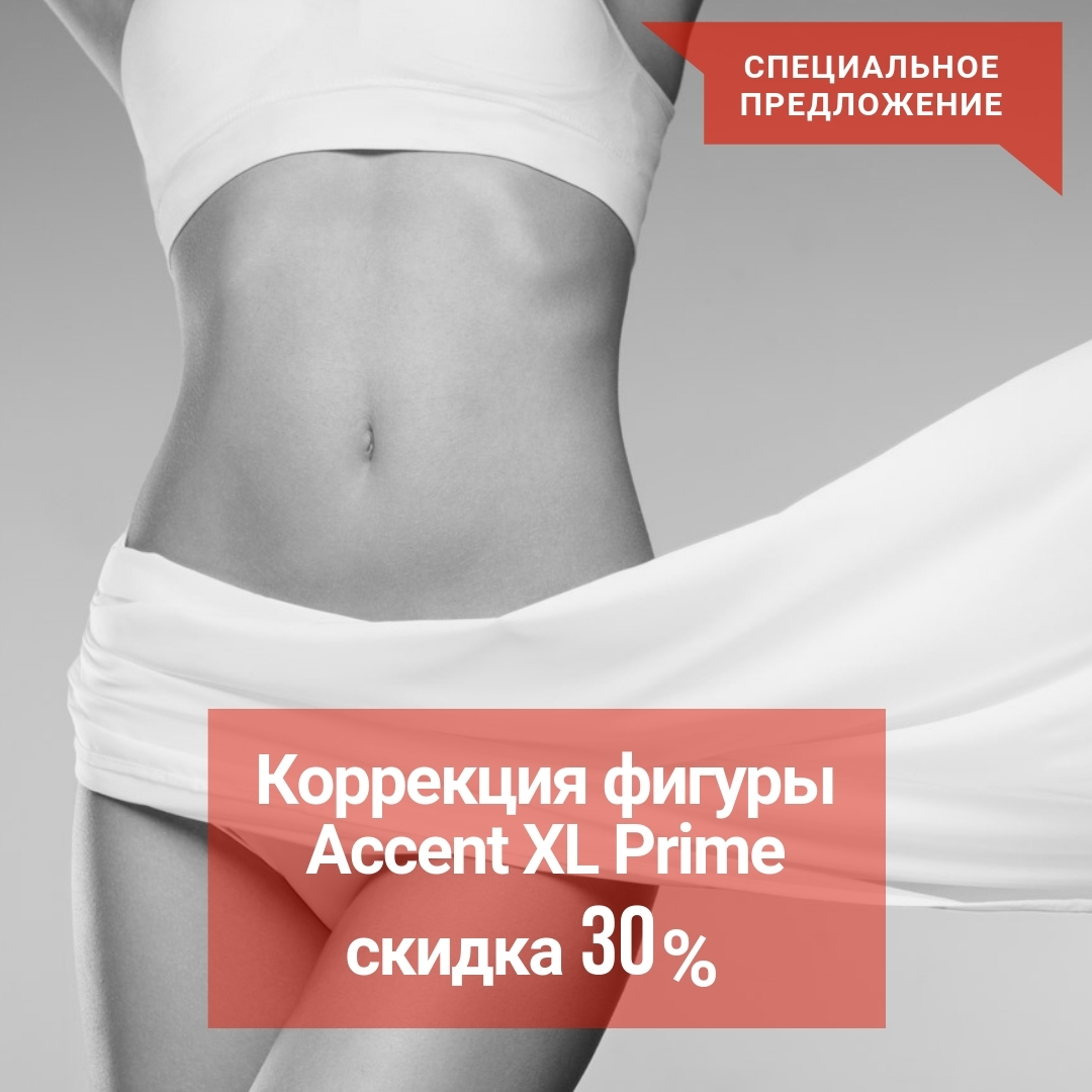 <b>Время процедур Accent XL Prime! </b>