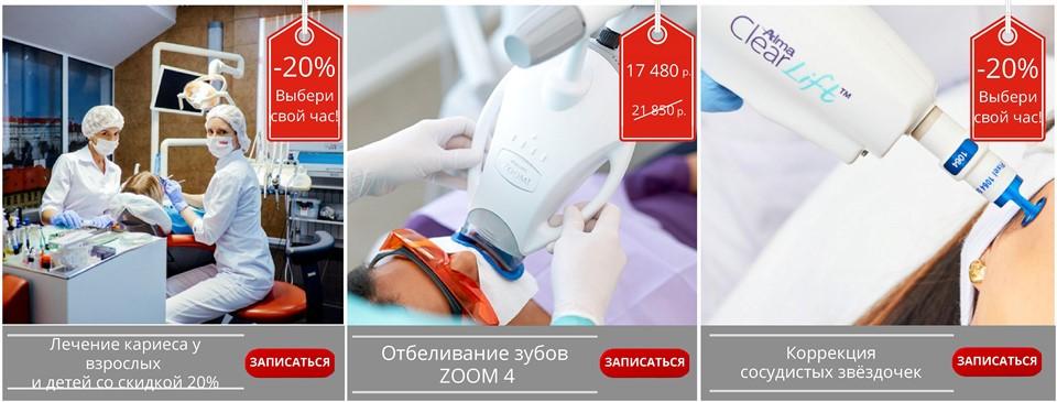 Лечение зубов стоматологическая клиника фотоомоложение в ростове сколько стоит лазерная эпиляция в киеве